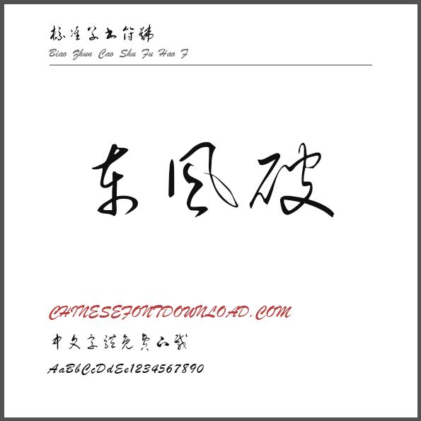 Biao Zhun Cao Shu Fu Hao F