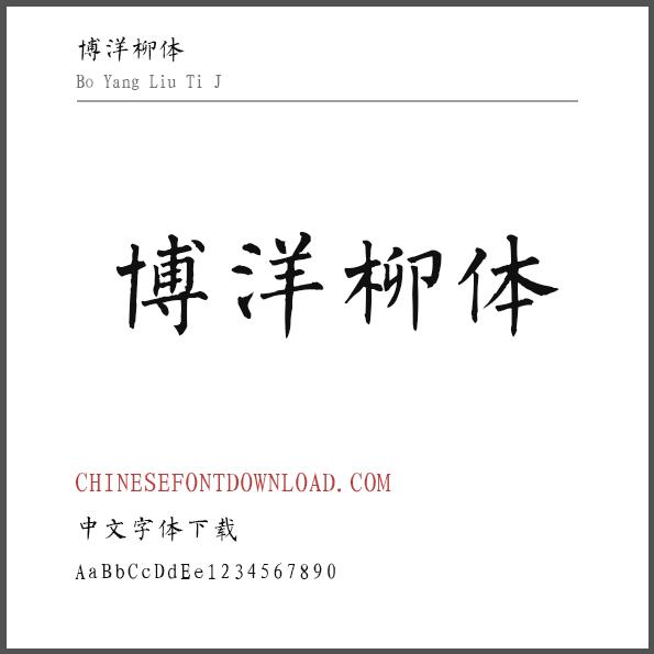 Bo Yang Liu Ti J