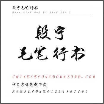 Duan Ning Mao Bi Xing Shu J