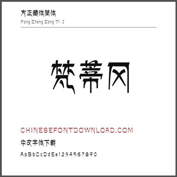 Fang Zheng Zang Ti J