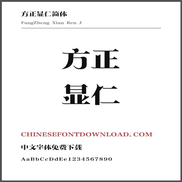 Fang Zheng Xian Ren J