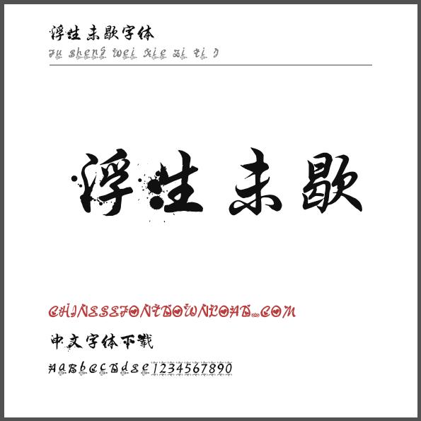 Fu Sheng Wei Xie Zi Ti J