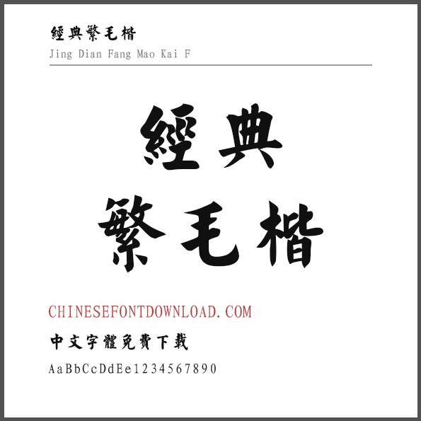 Jing Dian Fang Mao Kai F