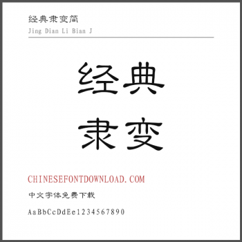 Jing Dian Li Bian J
