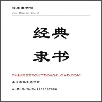 Jing Dian Li Shu J