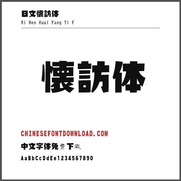 Ri Wen Huai Fang Ti F