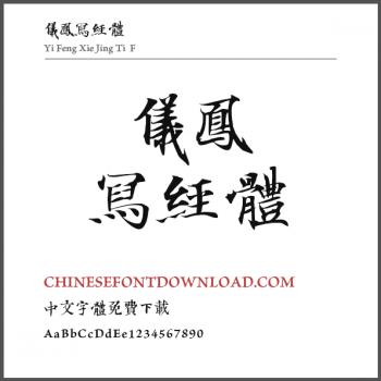 Yi Feng Xie Jing Ti F