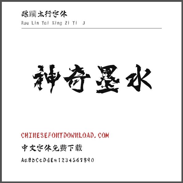 Rou Lin Tai Xing Zi Ti J