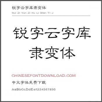 Rui Zi Yun Zi Ku Li Bian Ti J