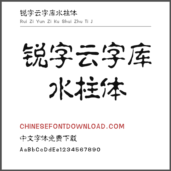 How many Chinese characters are there?