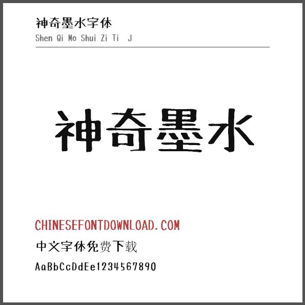 Shen Qi Mo Shui Zi Ti J