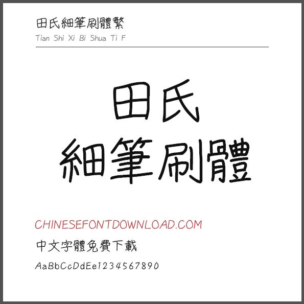 Tian Shi Xi Bi Shua Ti F