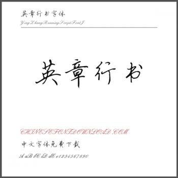 Ying Zhang Running Script Font J