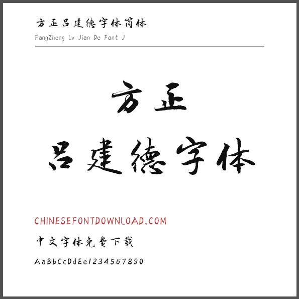 Fang Zheng Lv Jian De Font J