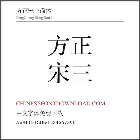 Fang Zheng Song San J