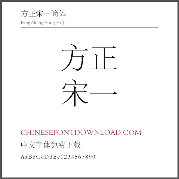 Fang Zheng Song Yi J