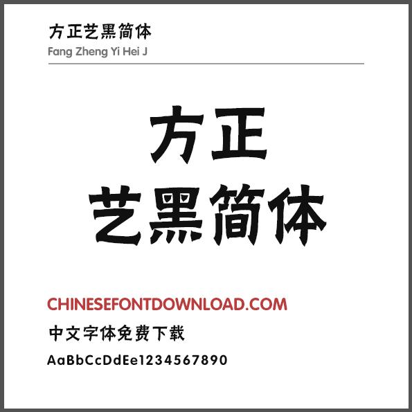Fang Zheng Yi Hei J