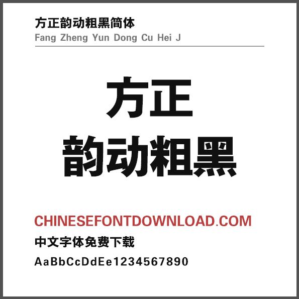 Fang Zheng Yun Dong Cu Hei J