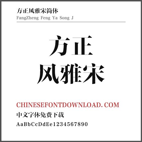 Fang Zheng Feng Ya Song J
