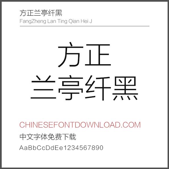 Fang Zheng Lan Ting Qian Hei J