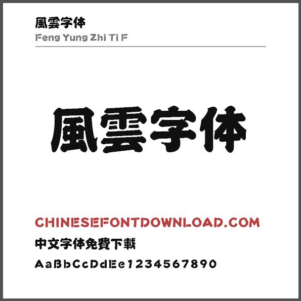 Feng Yung Zhi Ti F