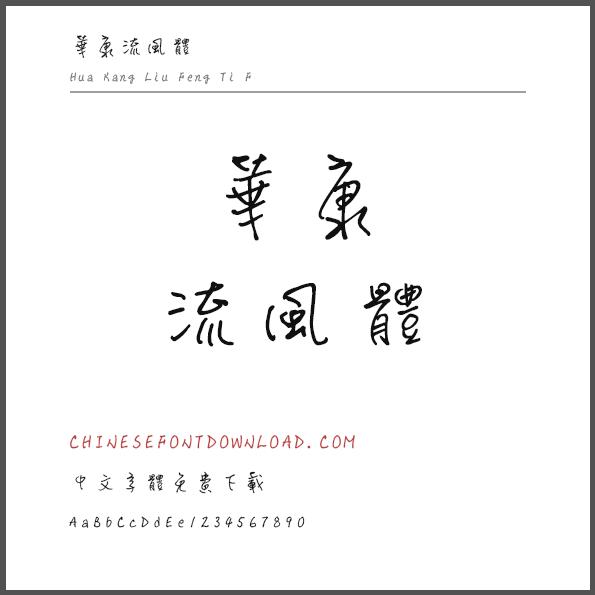 Hua Kang Liu Feng Ti F