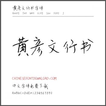 Huang Yan Wen Xing Shu Font J