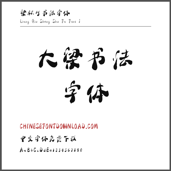 Liang Qiu Sheng Shu Fa Font J