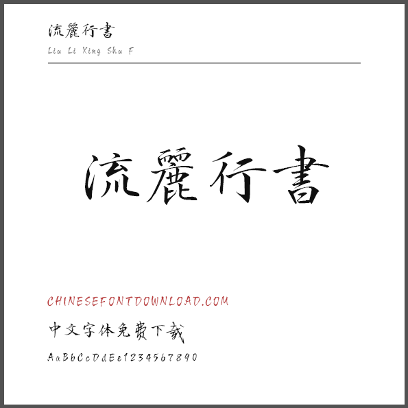 Liu Li Xing Shu F