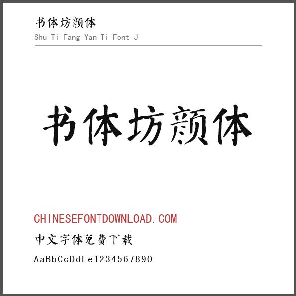 Shu Ti Fang Yan Ti Font J