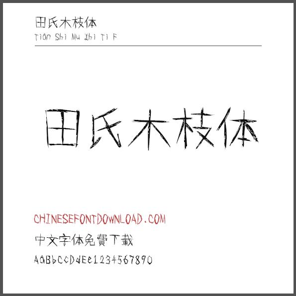 Tian Shi Mu Zhi Ti F