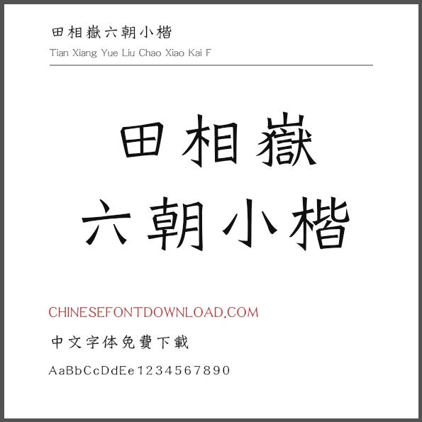 Tian Xiang Yue Liu Chao Xiao Kai F