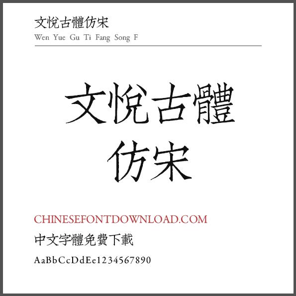 Wen Yue Gu Ti Fang Song F