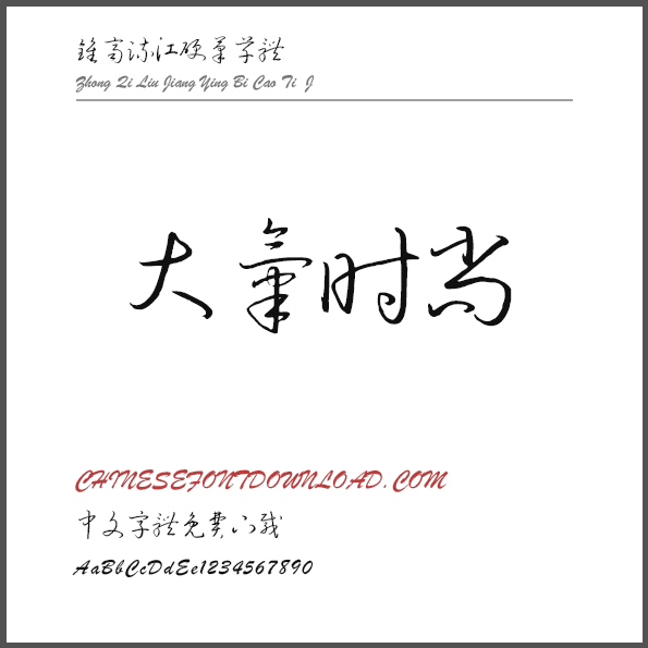 Zhong Qi Liu Jiang Ying Bi Cao Ti J