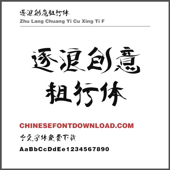Zhu Lang Chuang Yi Cu Xing Ti F
