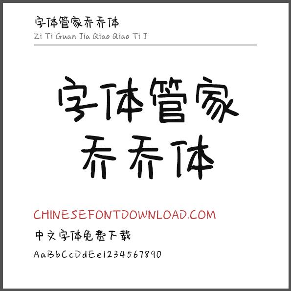 Zi Ti Guan Jia Qiao Qiao Ti J