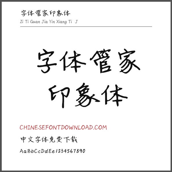 Zi Ti Guan Jia Yin Xiang Ti J