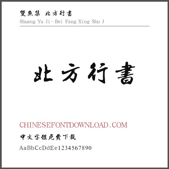 Shuang Yu Ji-Bei Fang Xing Shu J