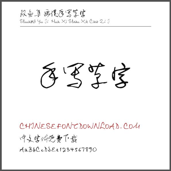 Shuang Yu Ji  Hua Xi Shou Xie Cao Zi J