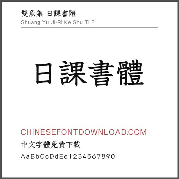 Shuang Yu Ji Ri Ke Shu Ti F