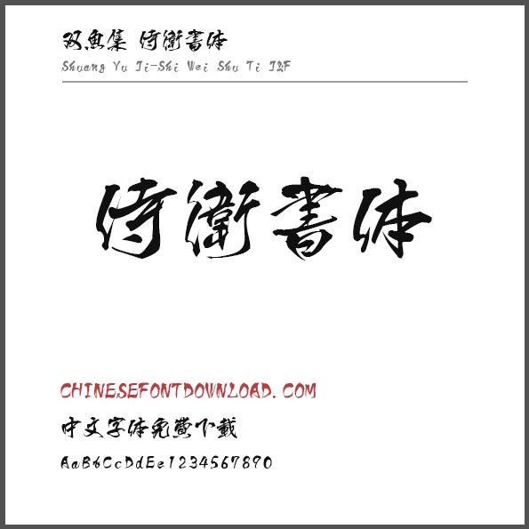Shuang Yu Ji Shi Wei Shu Ti J&F