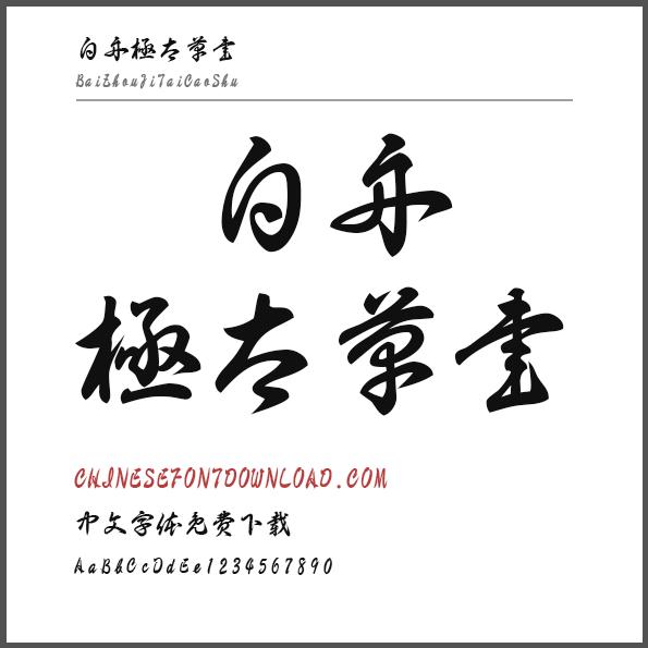 Bai Zhou Ji Tai Cao Shu
