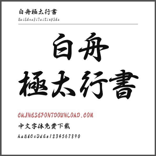 Bai Zhou Ji Tai Xing Shu