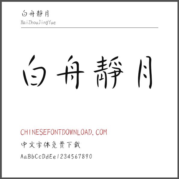 Bai Zhou Jing Yue