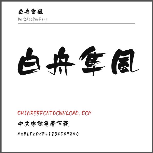 Bai Zhou Sun Feng
