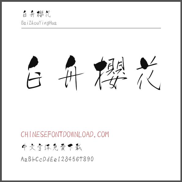 Bai Zhou Ying Hua