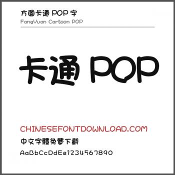 FangYuan-Cartoon-POP