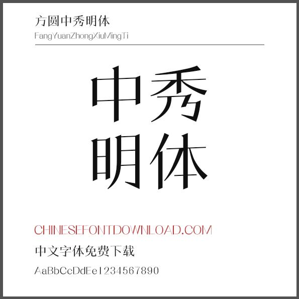 Fang Yuan Zhong Xiu Ming Ti