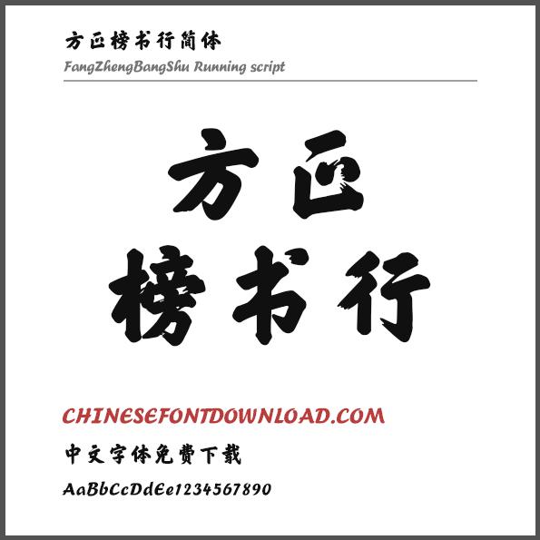 Fang Zheng Bang Shu Running Script