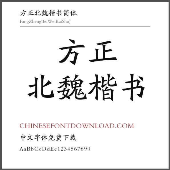 Fang Zheng Bei Wei Kai Shu J
